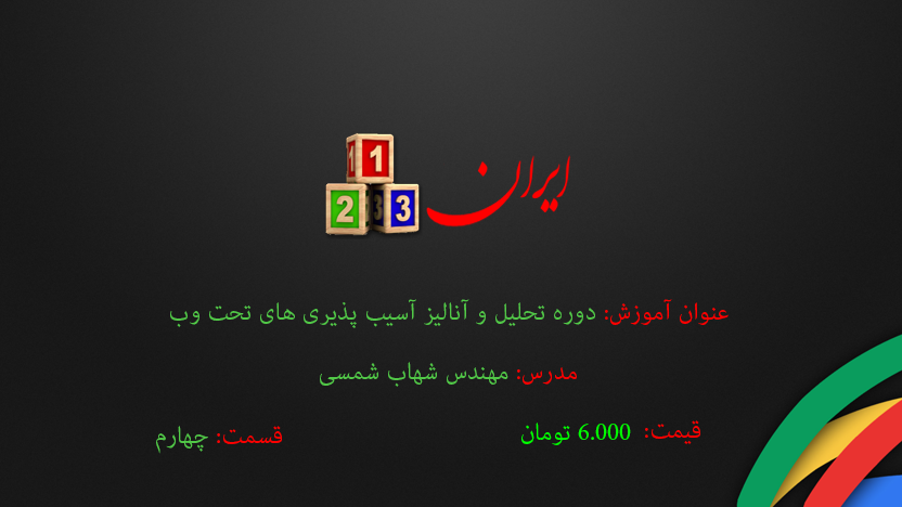 اموزش sql injection
