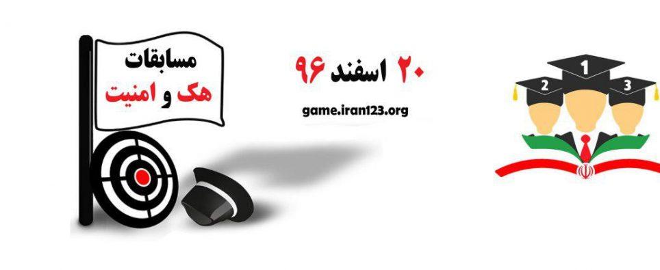 مسابقه هک و امنیت ایران 123