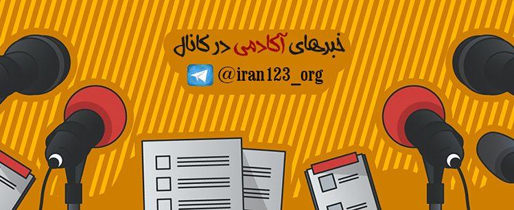 کانال تلگرام اکادمی ایران 123