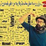 ورود به دنیای هک و امنیت