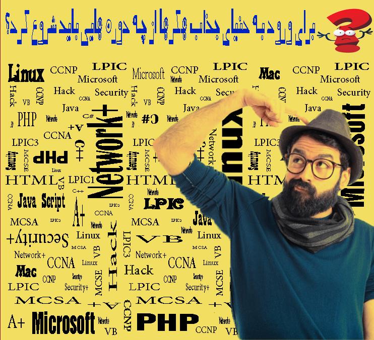 علوم پیش نیاز برای ورود به دنیای جذاب هک و امنیت