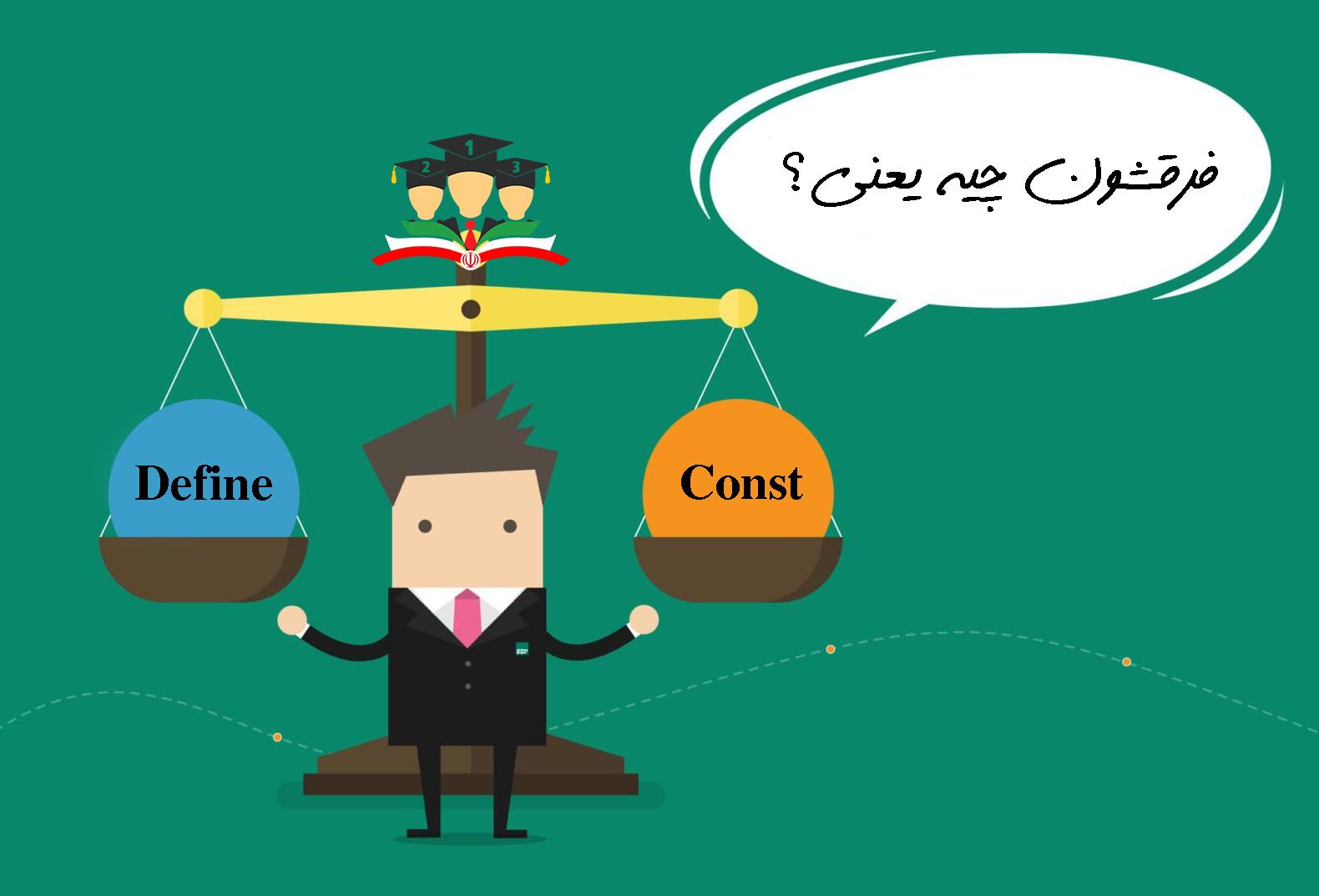 تفاوت Define و Const | اموزش ثابت ها در php