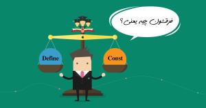 تفاوت Define و Const