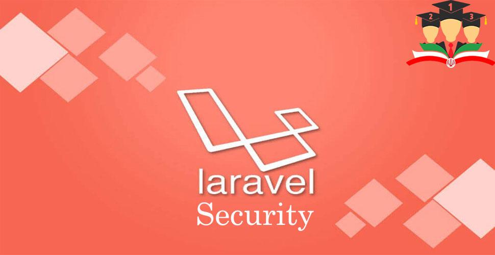نکاتی در مورد امنیت در لاراول