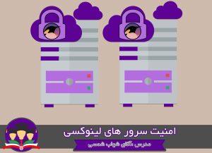 اموزش امنیت سرور لینوکس