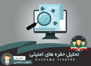 دوره تحلیل باگ امنیت php