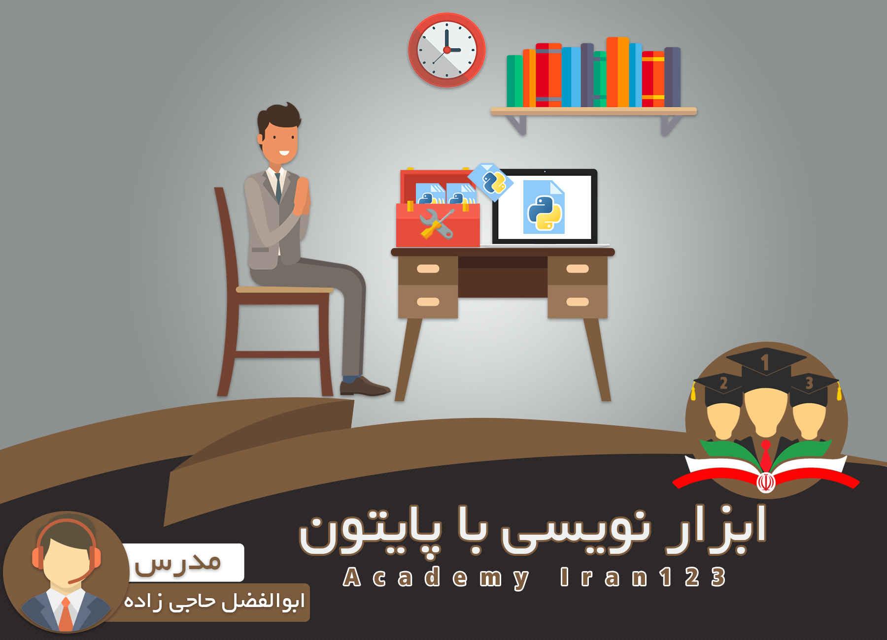 اموزش ابزار نویسی با پایتون