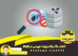 اموزش کشف باگ اکسپلویت نویسی در php