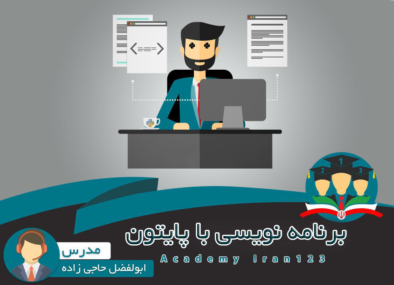 اموزش برنامه نویسی با پایتون