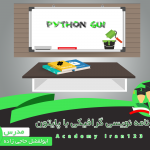 برنامه نویسی گرافیکی با پایتون