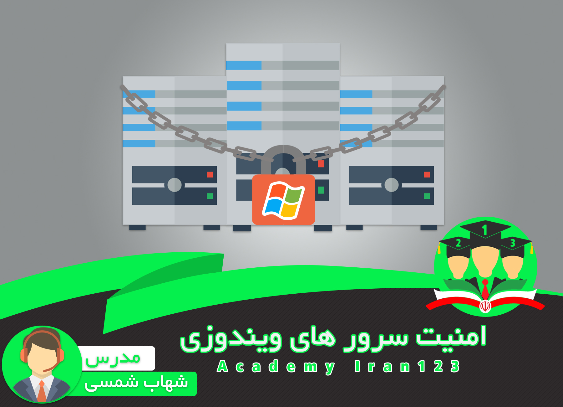 دوره جامع تامین امنیت سرور (ویندوز)