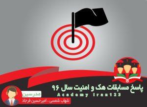 مسابفه هک و امنیت آکادمی ایران123