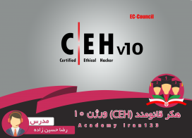 دوره ی تخصصی هکر قانونمند CEH V10 (جدید)
